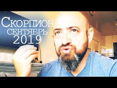 Гороскоп СКОРПИОН Сентябрь 2019 год / Ведическая Астрология