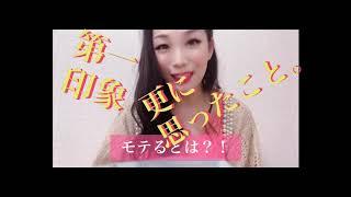 元グラビアアイドルで日本舞踊家の茜澤茜が語る 「モテる」の定義.
