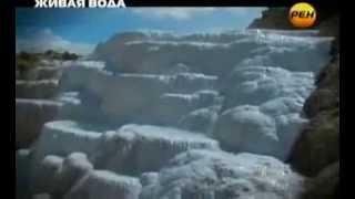 08 Живая вода  Документальный фильм
