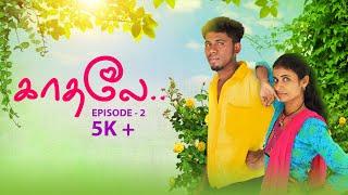 Kathale Web Series || Episode - 02 || Masco || Subhathra || we7digitalmedia