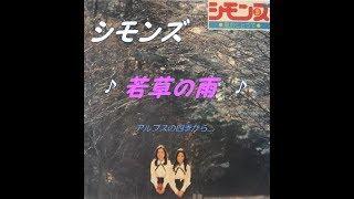 歌詞を挿入しました。 シモンズ「 若草の雨」 田中由美子作詞/弓井 久補...