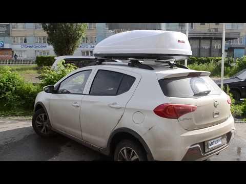 Багажник на крышу на лифан бриз