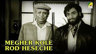 Megher kole rod hesechhe - Kuheli