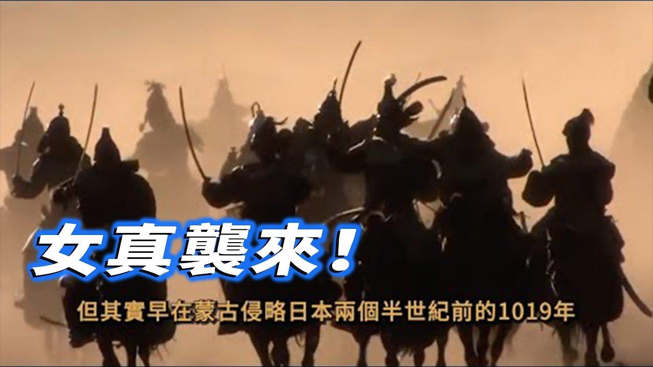 公元1019年,女真入侵日本國...