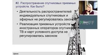 Вебинар «Что нужно знать о новых поправках в Закон РК «О телерадиовещании»?