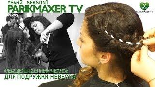 Прическа для подружки невесты Hairstyle for braidsmade parikmaxer tv парикмахер тв