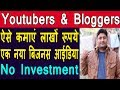 How To Earn Money Online Without Investment | New Online Business Idea