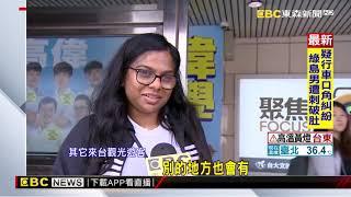 吃日料理拒付10%服務費 外籍遊客槓台灣店家