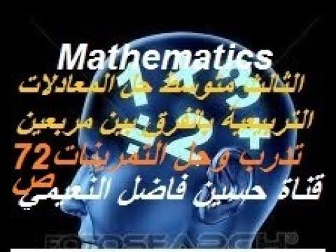 رياضيات الثالث متوسط المنهج الجديد حل المعادلات التربيعية بمتغير واحد تدرب وحل التمرينات ص72