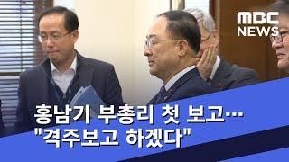 """홍남기 부총리 첫 보고…""""격주보고 하겠다"""" (2018.12.12/5MBC뉴스)"""