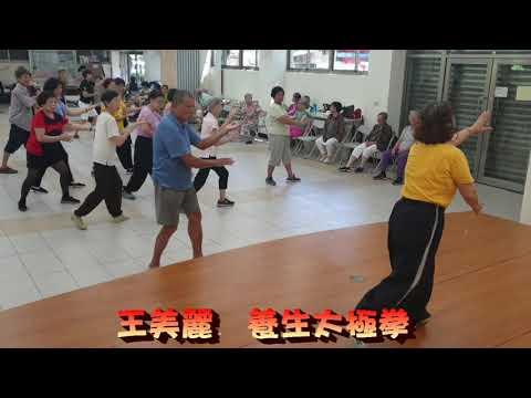 108/09/11   養生太極拳&體適能運動