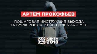 АРТЕМ ПРОКОФЬЕВ - «Пошаговая инструкция выхода на БУРЖ рынок. Кейс 1 млн$ за 2 мес.» - КИНЗА 2018