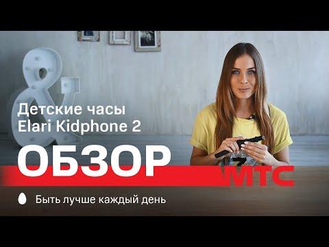 МТС | Обзор | Детские часы Elari Kidphone 2