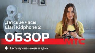 МТС   Обзор   Детские часы Elari Kidphone 2