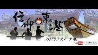 信仰●東港 微電影 公開上映版