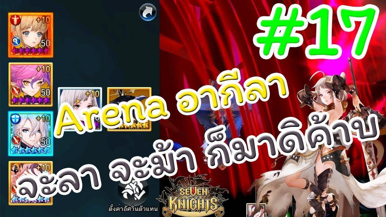 Seven Knights | Arena Ep 17 | ทดสอบอากีลา