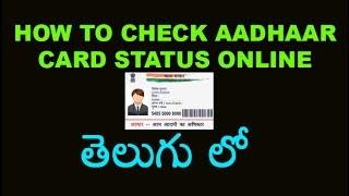 How to Check Aadhaar Card Status Online Tutorial in telugu