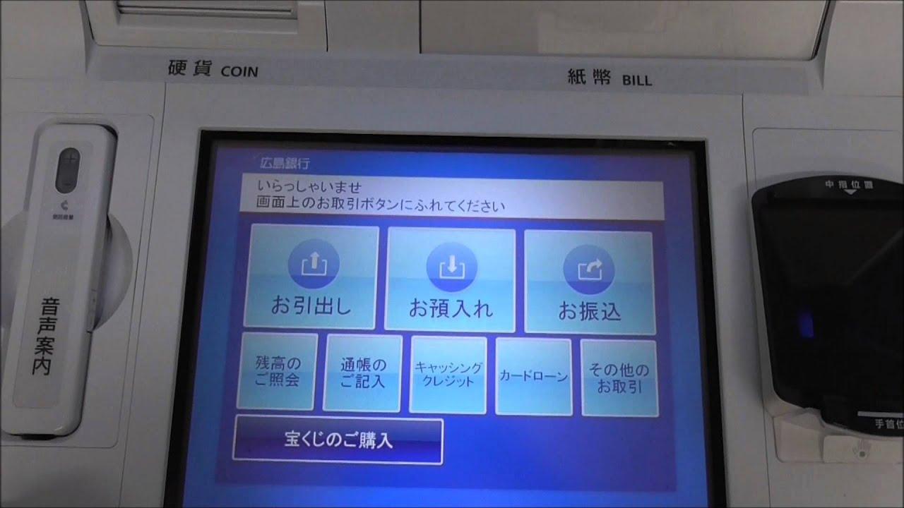 銀行 振込 手数料 広島