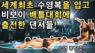비보이배틀대회에 수영복 입고 현장 초토화시킨 단체안무!…