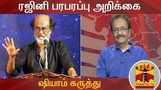 Senior Journalist Shyam on Rajinikanth's Statement about Rajini Makkal Mandram | Thanthi TV