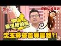 【威廉沈練笑話】沈玉琳被羞辱全家是猴子?!時間暫停最想這樣做!