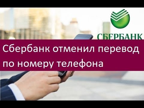 Сбербанк отменил перевод по номеру телефона. Основная причина