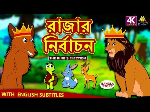 রাজার নির্বাচন - The King's Election | Rupkothar Golpo | Bangla Cartoon | Bengali Fairy Tales