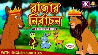 রাজার নির্বাচন - The King's Election   Rupkothar Golpo   Bangla Cartoon   Bengali Fairy Tales
