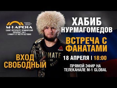 Хабиб Нурмагомедов на