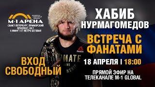Хабиб Нурмагомедов на КСК «М-1 Арена», 18 апреля 18:00 МСК, Санкт-Петербург