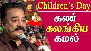 Children's day kamal hassan emotional speech with childrens tamil news live #kamalhassan