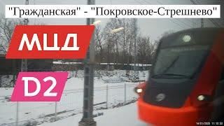 МЦД2 от Гражданской до Покровское-Стрешнево // 14 января 2020