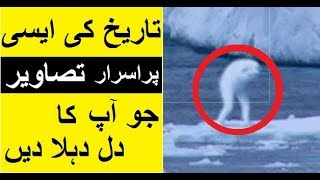 Tareekh ki Purisrar Tareen Pictures -- Mysterious Pictures
