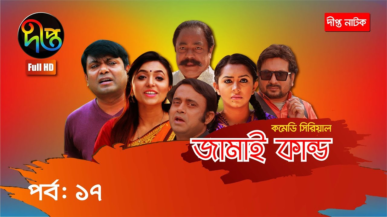 Jamai Kando Ep 17 Deepto Comedy Serial Youtube Blouse Rahmat Flower