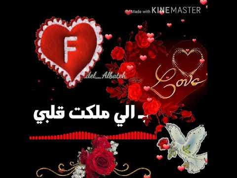 حرف F اجمل حالات حرف F حالات حب رومنسية قلب احمر Youtube