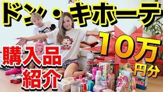 【ドンキ 購入品】10万円分の購入品を一気に紹介!!【10万円企画】 thumbnail