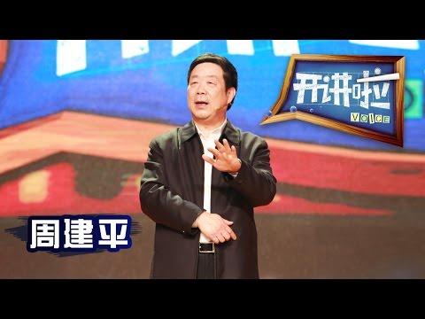 《开讲啦》 20170304 中国载人航天路— 周建平 | CCTV