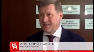 Ауқымды жөндеу Новосибирскіде закончат ко 2 қыркүйек