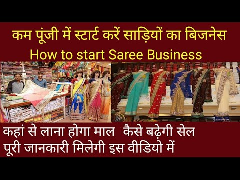 How To Start Saree Business With Low Investment In Hindi