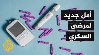 أطباء يطورون جهازا لإفراز الإنسولين قد يغني عن استخدام العقاقير لمرضى السكري