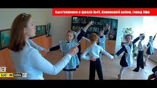Выступление в 41 школе. Кировский район, город Уфа. 21 мая 2016 года.