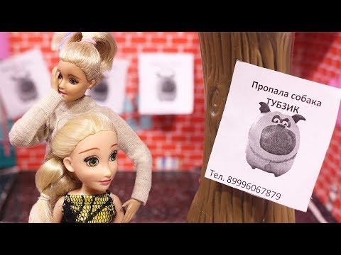 ПРОПАЛА СОБАКА ТУБЗИК / Куклы Мама Барби