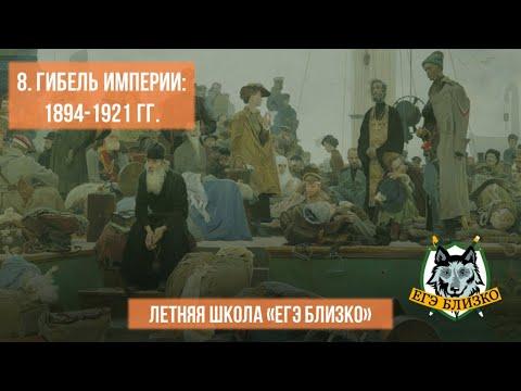 8. Гибель империи. 1894-1921 гг.
