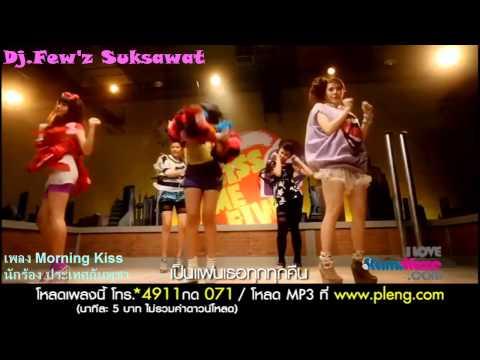 Morning Kiss (นักร้องประเทศกัมพูชา) Dj.Few'z Suksawat