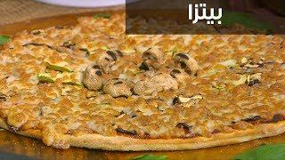 بيتزا| غادة التلي