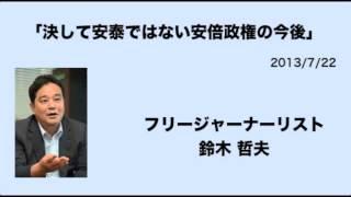 フリージャーナリスト鈴木 哲夫が語る「決して安泰ではない安倍政権の今後」