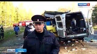 На автодороге Тверь-Ржев крупная авария унесла жизни 13 человек