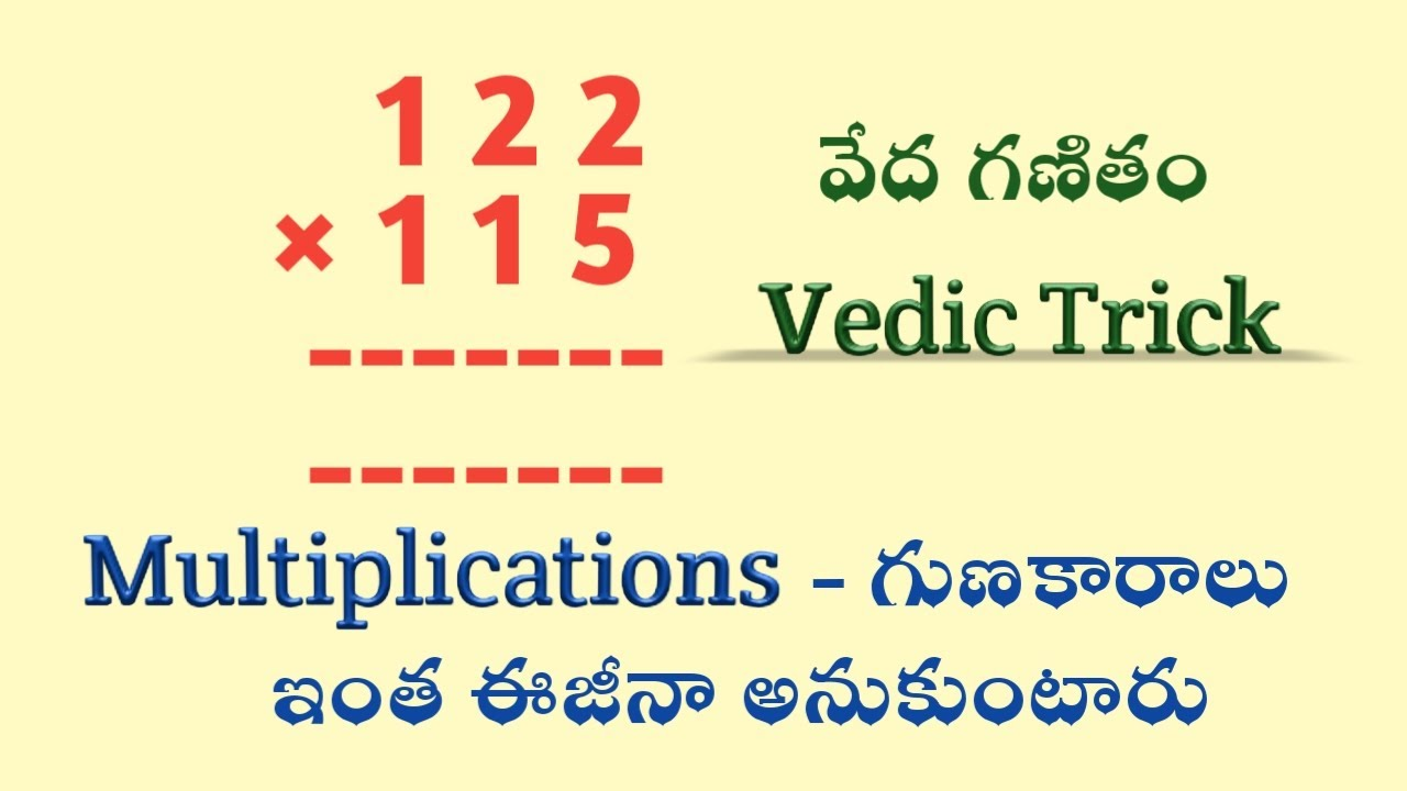 Multiplication Trick in Telugu Vedic Mathematics Trick 6 || Root Maths Academy
