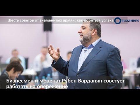 Шесть советов от знаменитых армян: как добиться успеха