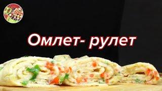 Омлет -  рулет с овощами. Просто, вкусно, недорого.